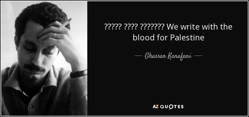 بالدم نكتب لفلسطين We write with the blood for Palestine - Ghassan Kanafani